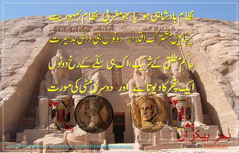 Democracy Vs Haakmiat-e-Aala