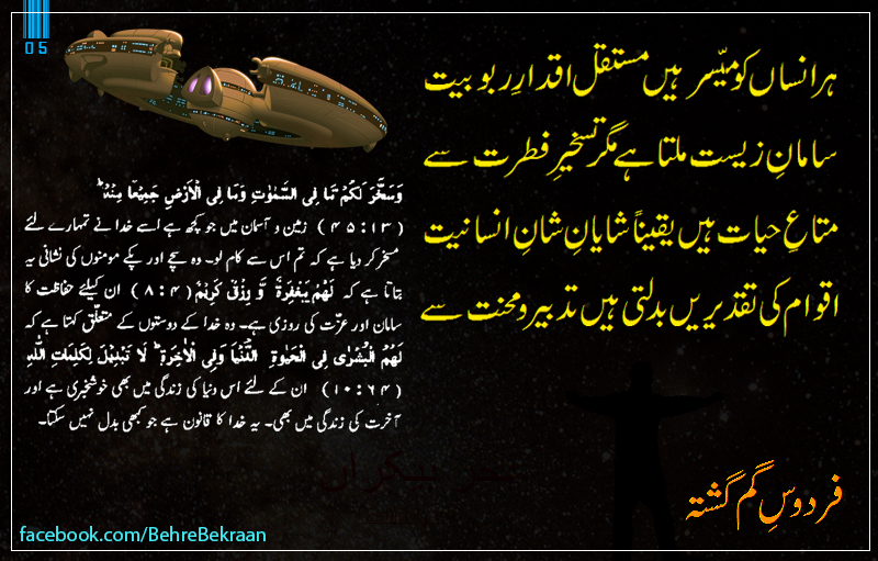 http://www.findpk.com/zahid/Firdos-e-Gumgashta.htm